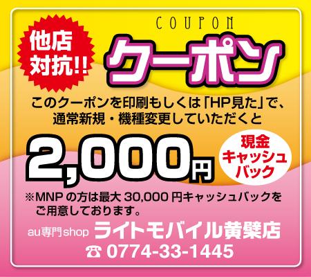 couponBig